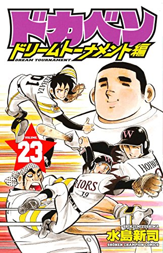 ドカベン ドリームトーナメント編 23巻