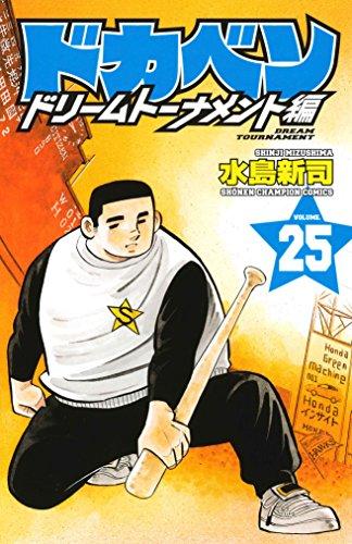 ドカベン ドリームトーナメント編 25巻