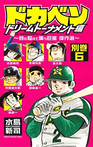 ドカベン ドリームトーナメント編 別巻 6巻