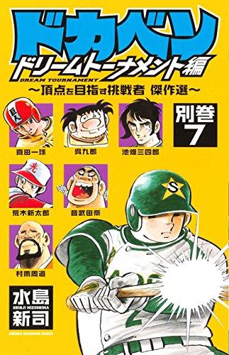 ドカベン ドリームトーナメント編 別巻 7巻