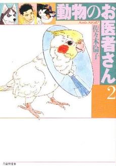 動物のお医者さん [文庫版] 2巻