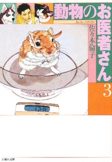 動物のお医者さん [文庫版] 3巻