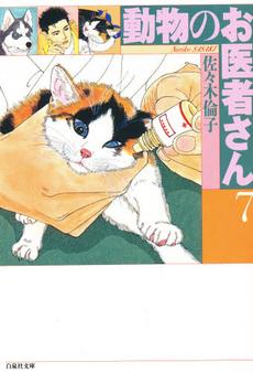 動物のお医者さん [文庫版] 7巻