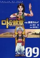 ドラゴンクエスト列伝 ロトの紋章 〜紋章を継ぐ者達へ〜 9巻