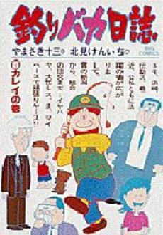 釣りバカ日誌 5巻