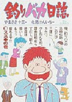 釣りバカ日誌 10巻