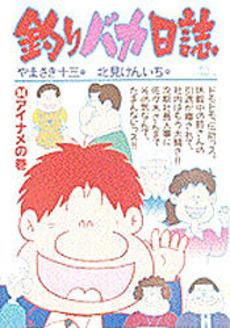 釣りバカ日誌 34巻