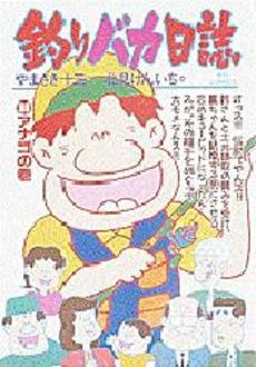 釣りバカ日誌 36巻