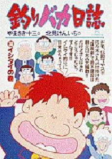 釣りバカ日誌 38巻