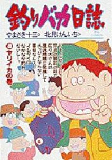 釣りバカ日誌 40巻