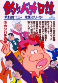 釣りバカ日誌 53巻