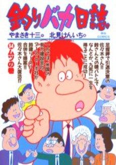 釣りバカ日誌 54巻