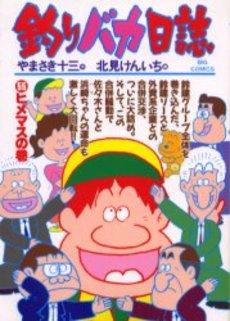 釣りバカ日誌 55巻