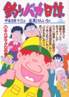 釣りバカ日誌 58巻