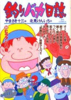 釣りバカ日誌 59巻