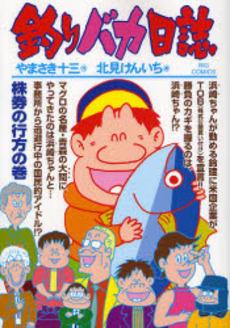 釣りバカ日誌 70巻