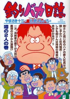 釣りバカ日誌 72巻