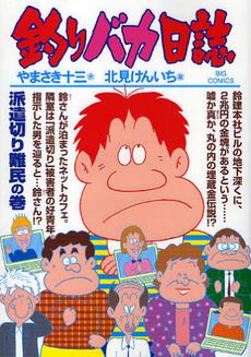 釣りバカ日誌 77巻
