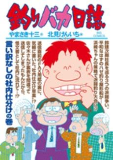 釣りバカ日誌 79巻