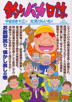 釣りバカ日誌 81巻