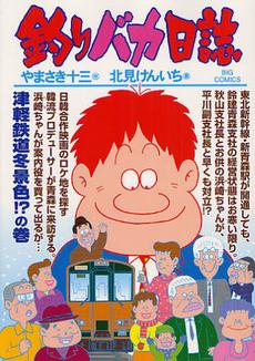 釣りバカ日誌 82巻