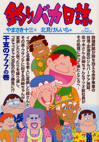 釣りバカ日誌 84巻
