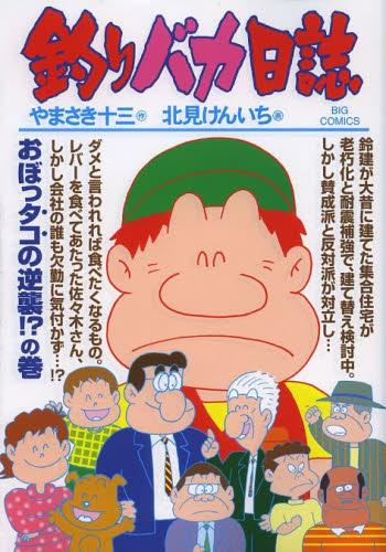 釣りバカ日誌 86巻