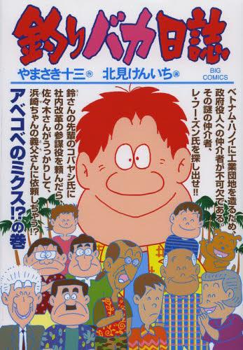 釣りバカ日誌 88巻