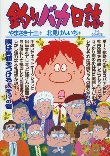 釣りバカ日誌 89巻
