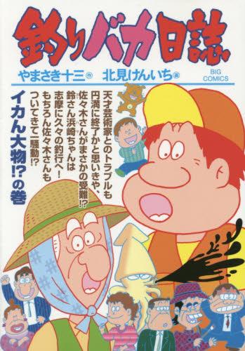釣りバカ日誌 91巻