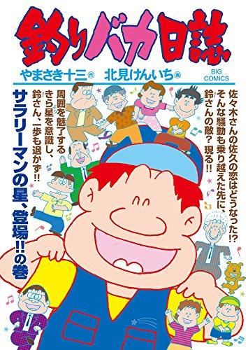 釣りバカ日誌 95巻