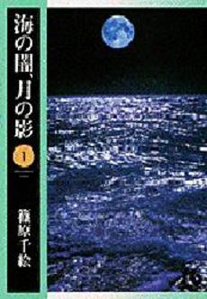 海の闇、月の影 [文庫版] 1巻