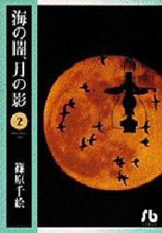 海の闇、月の影 [文庫版] 2巻