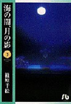 海の闇、月の影 [文庫版] 3巻