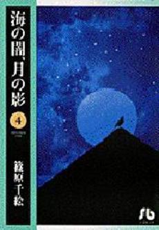海の闇、月の影 [文庫版] 4巻