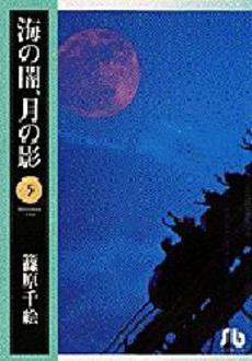 海の闇、月の影 [文庫版] 5巻