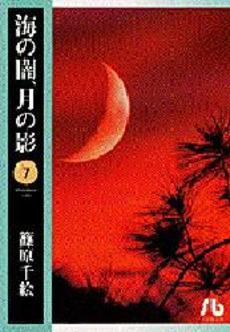 海の闇、月の影 [文庫版] 7巻