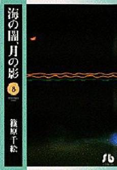 海の闇、月の影 [文庫版] 8巻
