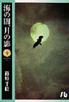 海の闇、月の影 [文庫版] 9巻