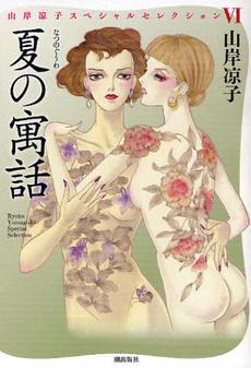 山岸凉子スペシャルセレクション 6巻