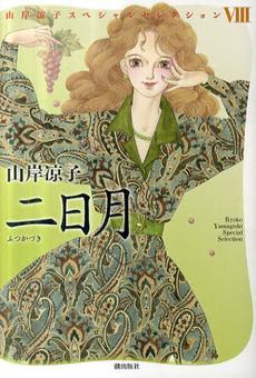 山岸凉子スペシャルセレクション 8巻