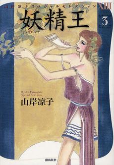 山岸凉子スペシャルセレクション 13巻