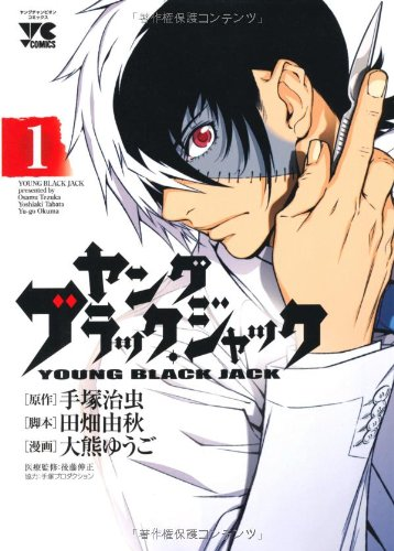 【有償特典付き】ヤング ブラック・ジャック 1巻