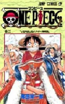 ワンピース ONE PIECE 2巻