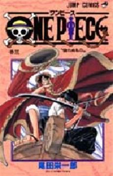 ワンピース ONE PIECE 3巻