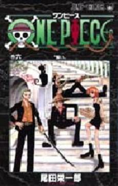 ワンピース ONE PIECE 6巻