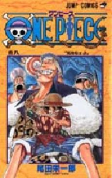 ワンピース ONE PIECE 8巻