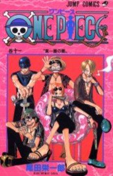 ワンピース ONE PIECE 11巻
