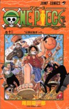 ワンピース ONE PIECE 12巻