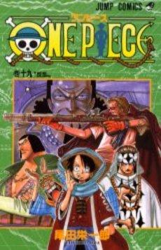 ワンピース ONE PIECE 19巻